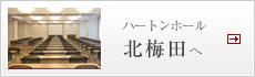 ハートンホテル北梅田へ