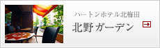 ハートンホテル北梅田 北野ガーデン