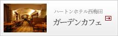 ハートンホテル西梅田 ガーデンキッチン