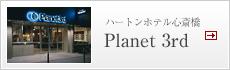 ハートンホテル心斎橋 Planet 3rd